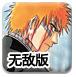 死神VS火影1.6無敵版