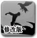 飛鷹武士3修改版