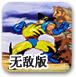 金剛狼穿越三國(guo)無敵版
