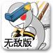 DNF2.6中文无敌版