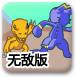數碼寶貝格斗版2無敵版