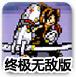 動漫無雙(shuang)3終極無敵版