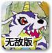 数码宝贝格斗版3无敌版