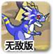 数码宝贝格斗版5无敌版