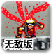 死神VS火影1.4無敵版