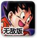 龍珠激斗2.1無敵版