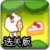 吃(chi)貨懶羊羊選關版