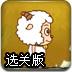 喜羊羊天天冒(mao)險(xian)選關版