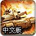 帝国的覆灭中文版