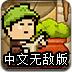 商业帝国3中文无敌版