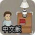 让梦想照进现实中文版