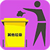 垃圾分类知识竞赛