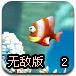 海底食鱼2无敌版