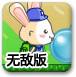 兔子吹泡泡无敌版