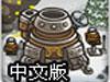 皇城突袭1.081中文无敌版
