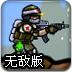 战火英雄中文无敌版