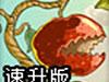 水果大战害虫升级版