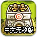 皇家守卫军1.08中文版