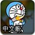 机器猫救援行动中文版