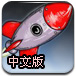 动力火箭中文版