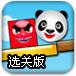 熊猫找伙伴选关版