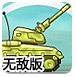 坦克征战无敌版