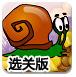 蜗牛寻新房子4太空选关版