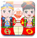 中国娃娃 贺新年