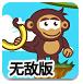 小猴扔香蕉3无敌版