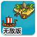 海盜搶灘登陸戰2無敵版