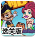 海盜船長救公主選關版