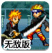死神VS火影2.4無敵版