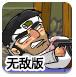寿司神枪手2无敌版