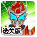 鎧甲勇士拿瓦召喚歷險記選關版