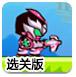 鎧甲勇士拿瓦僵尸大戰選關版