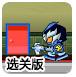 鎧甲勇士茨納米2選關版