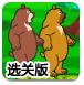 双熊夺宝2选关版