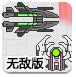 疯狂战机3无敌版
