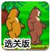 双熊夺宝3选关版