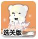 小雪熊和蒸汽机器人选关版