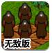 魔法森林中文无敌版