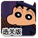 蜡笔小新魔术表演选关版