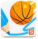 画线篮球2