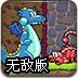 小恐龍和巫師2無敵版