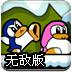 小企鵝愛吃魚2無敵版