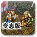 二战前线2中文变态版