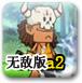 野人部落beta2無敵版