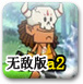 野人部落(luo)beta2無(wu)敵(di)版