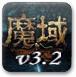 魔域v3.2