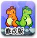 恐龍兄弟修改版